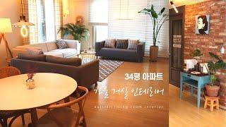 SUB) [룸투어vlog] 가장 신나는 예쁜 남의집 구…