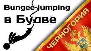 Черногория | Bungee jumping в Будве • 1080p(, 2015-07-19T13:15:49.000Z)