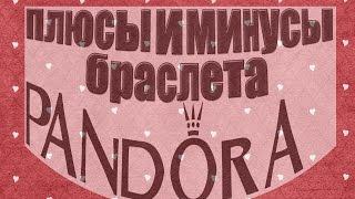 Плюсы и минусы браслета Pandora. Запрос.(, 2016-10-25T13:45:44.000Z)