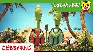 しまじろうの映画5周年記念作品「しまじろうと にじのオアシス」が2017...