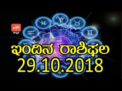 ಸೋಮವಾರ ರಾಶಿಭವಿಷ್ಯ 29-10-2018   Today Dina Bhavishya 2018   YOYO TV Kannada Astrology