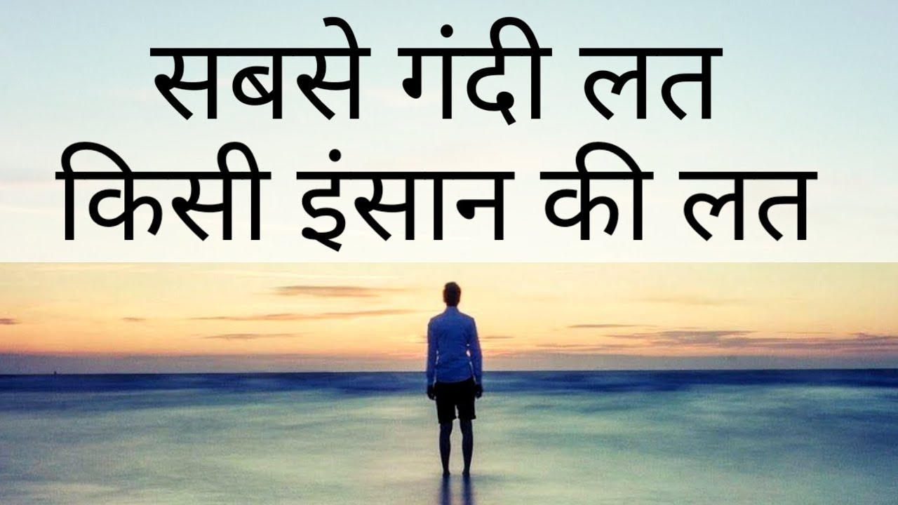 सबसे गंदी लत किसी इंसान की लत | Best Motivational speech Hindi video New Life inspirational quotes