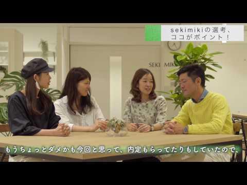 動画:sekimiki talk session vol 3「選考は、ココがポイント!」