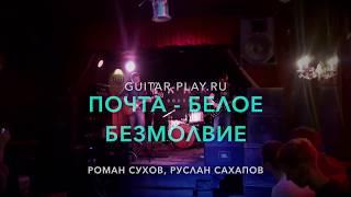 Роман Сухов и Руслан Сахапов - Белое Безмолвие (группа Почта) [guitar-play school]