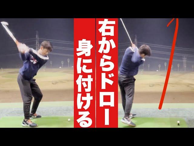 【ハンドファーストでドローボールを打っちゃいましょう】右に打ち出してボールを捕まえたいなら体を開いて右腕外旋でファイナルアンサー【ちゃごる理論】