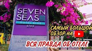 SEVEN SEAS HOTEL BLUE 5 EX OTIUM SEVEN SEAS САМЫЙ ПОЛНЫЙ ОБЗОР ОТЕЛЯ НА ВСЁМ YOUTUBE ОЦЕНКА