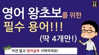 [필수시청영상] 영어 왕초보도 알아야 하는 용어!!!  // 왕기초영어 with 어션영어