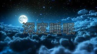 放松音乐 — 深度睡眠 | 解决失眠 |  δ波(5小时)