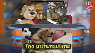 Tom and Ben แซวข่าว ตอน  ขึ้นทะเบียนหมา-แมว ใครเลี้ยงต้องเสียเงินให้รัฐ ฝ่าฝืนปรับ25,000!