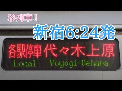 珍列車‼︎ 小田急線 新宿発の各駅停車代々木上原行き