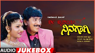 Kannada Old Songs | Ee Hrudaya Ninagaagi Movie Full Songs Jukebook