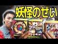 【妖怪ウォッチ ジバニャン祭り】一番くじサイコロゲーム第5話