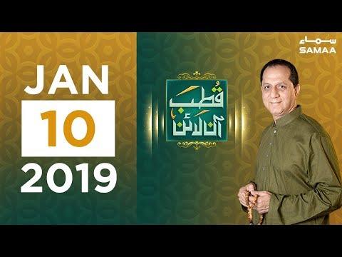 Two Children Died in Karachi Restaurant | Qutb Online | SAMAA TV | Bilal Qutb | Jan 10,2019
