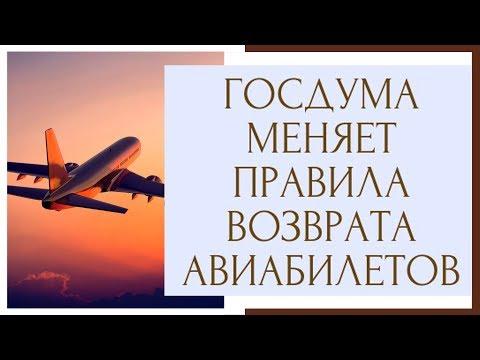 ⚖ Правила возврата авиабилетов в 2019 году ⚖