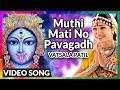 Download Mata Pavagadh Champo 1 Muthi Mati No Pavagadh Vatsala Patil Lokdhun Gujarati MP3 song and Music Video