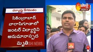 16 Years Old Girl Died Suspiciously | at Warasiguda | in Secunderabad | Sakshi TV