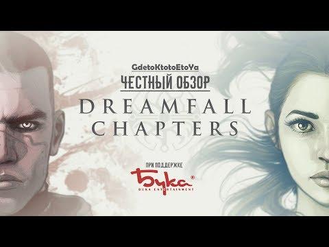 Честный обзор и рецензия на DREAMFALL: CHAPTERS для PS4