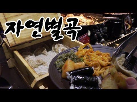 한식뷔페 - '자연별곡' /韓国料理食べ放題 - �