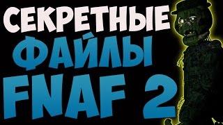 Секретные файлы игры - Five Nights at Freddy's 2