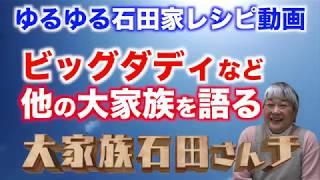 【質問受付中!】 大家族石田さんチのお母ちゃんに聞きたい事や 悩み事相...