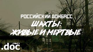 РОССИЙСКИЙ ДОНБАСС 1 Гуково и мёртвые шахты СМЫСЛ.doc