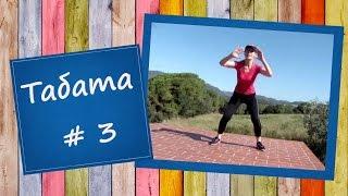 Табата # 3 или Как похудеть за 4 мин. в день