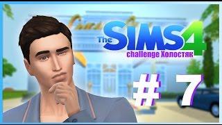 The Sims 4 | Challenge Холостяк # 7 -  Прогулка в лесу