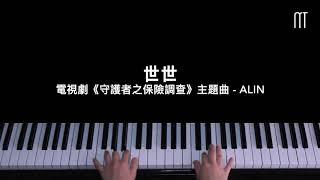 A-Lin – 世世 鋼琴抒情版 電視劇《守護神之保險調查》主題曲 Guardian Angel Piano Cover