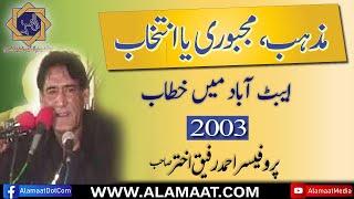 LECTURE: Mazhab Majboori Ya Intikhab (Abbottabad 2003)   Prof. Ahmad Rafiq Akhtar