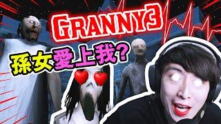 💓心跳機挑戰【Granny 3】恐怖奶奶全家都來啦!Slendrina孫女可愛到😳...嚇死我了!!!搞笑精華