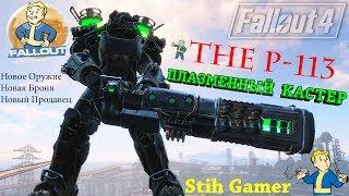 Fallout 4 ПЛАЗМЕННЫЙ КАСТЕР  THE P - 113