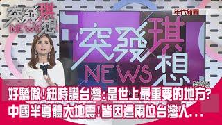 好驕傲紐時讚台灣是世上最重要的地方中國半導體大地震皆因這兩位台灣人...【突發琪想】201216