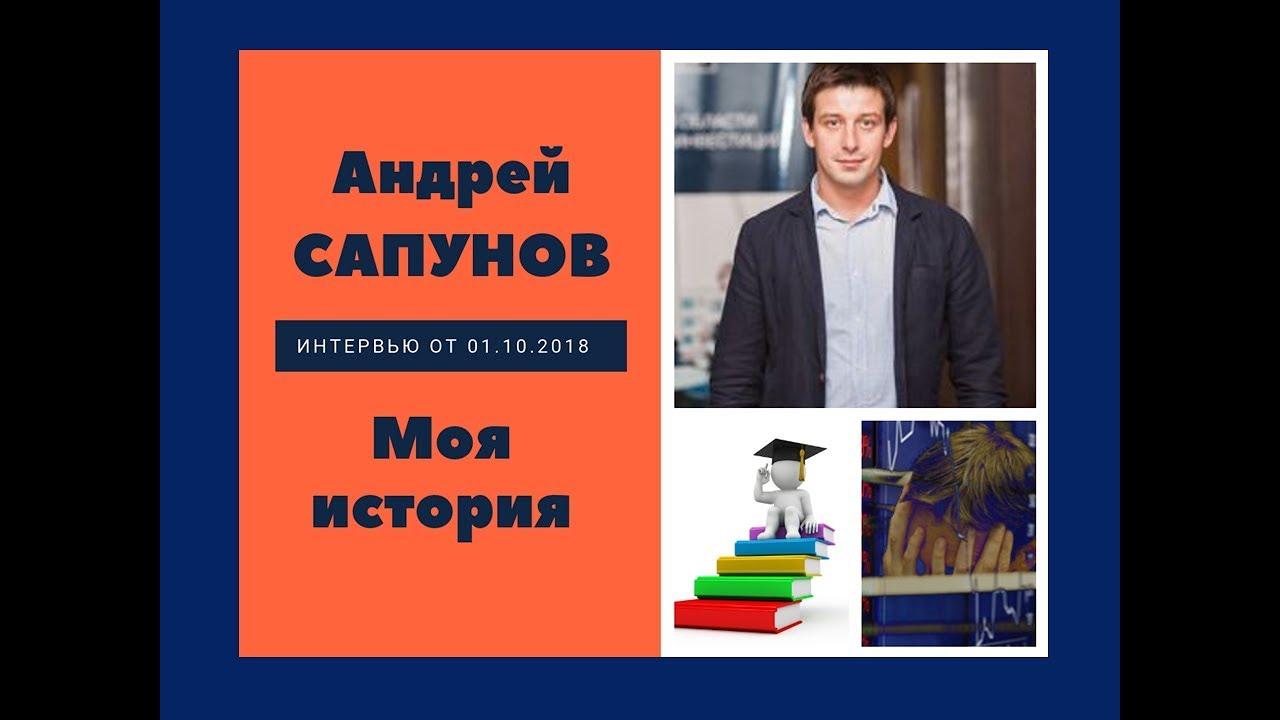 Андрей Сапунов: моя история