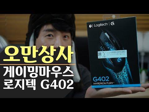(오만상사) 게이밍마우스 로지텍 G402 살펴보기! 이게 왜 이렇게 인기가 많아?(Gamging Mouse Logitch G402)