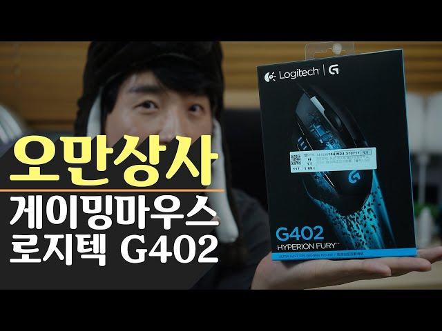 (????) ?????? ??? G402 ????! ?? ? ??? ??? ???(Gamging Mouse Logitch G402)