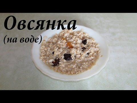 Рецепт овсянки на воде + Как начать утро