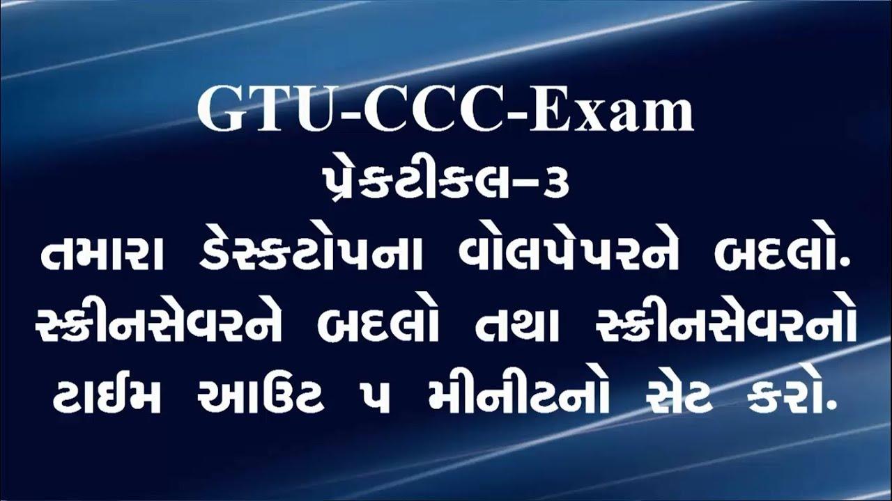 Wallpaper download exam - Gtu Ccc Practical Exam Paper How To Change Desktop Wallpaper