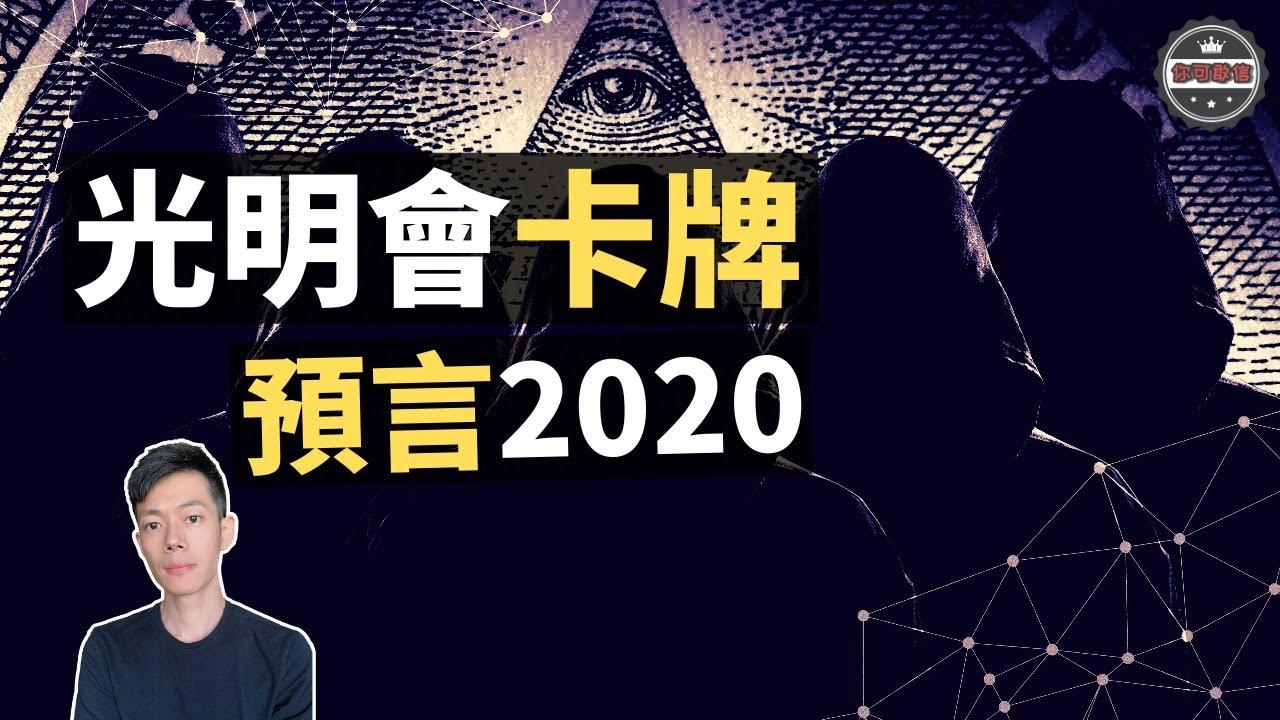 2020 👇予言者 ババ ヴァンガ