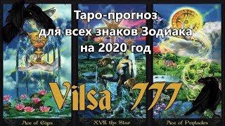 вИЛСА 777 ГОРОСКОП