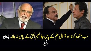 Pakistan News Live  PM Imran Khan should get advice from intellectuals not from Naeem ul haq Haroon