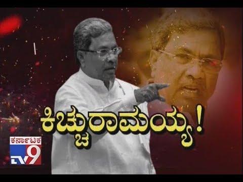 Kicchu Ramaiah: Why Siddaramaiah Lost His CM Seat ? Siddaramaiah Speaks About It