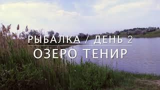 Рыбалка Озеро Тенир Платное озеро День 2 Рыбалка близ Алматы Алматинская область Казахстан