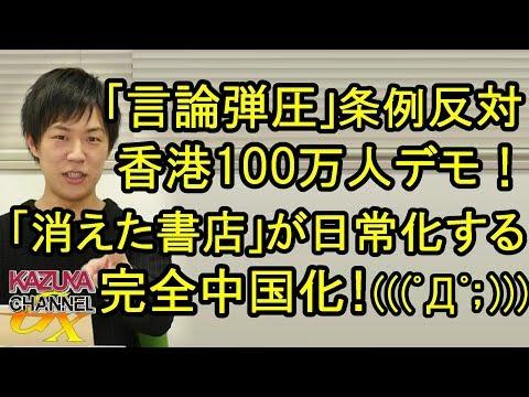 「言論弾圧」条例反対!香港100万人デモ!「消えた書店」が日常になる完全中国化?