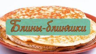 Как приготовить блины / How to make pancakes - Пара Пустяков