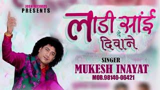 Sai De Deewane    Mukesh Inayat    New Punjabi Song 2020    Josh Records