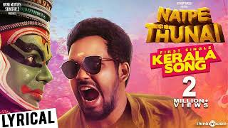 Natpe Thunai | Kerala Song | 3D audio | Circle Musics | Hip Hop Tamizha | Sundar C |