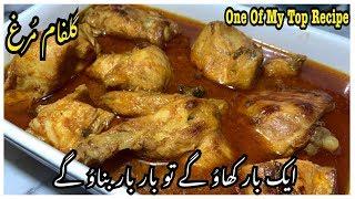 Gulfam Murgh Recipe / One Of My Best Recipe By Yasmin Cooking