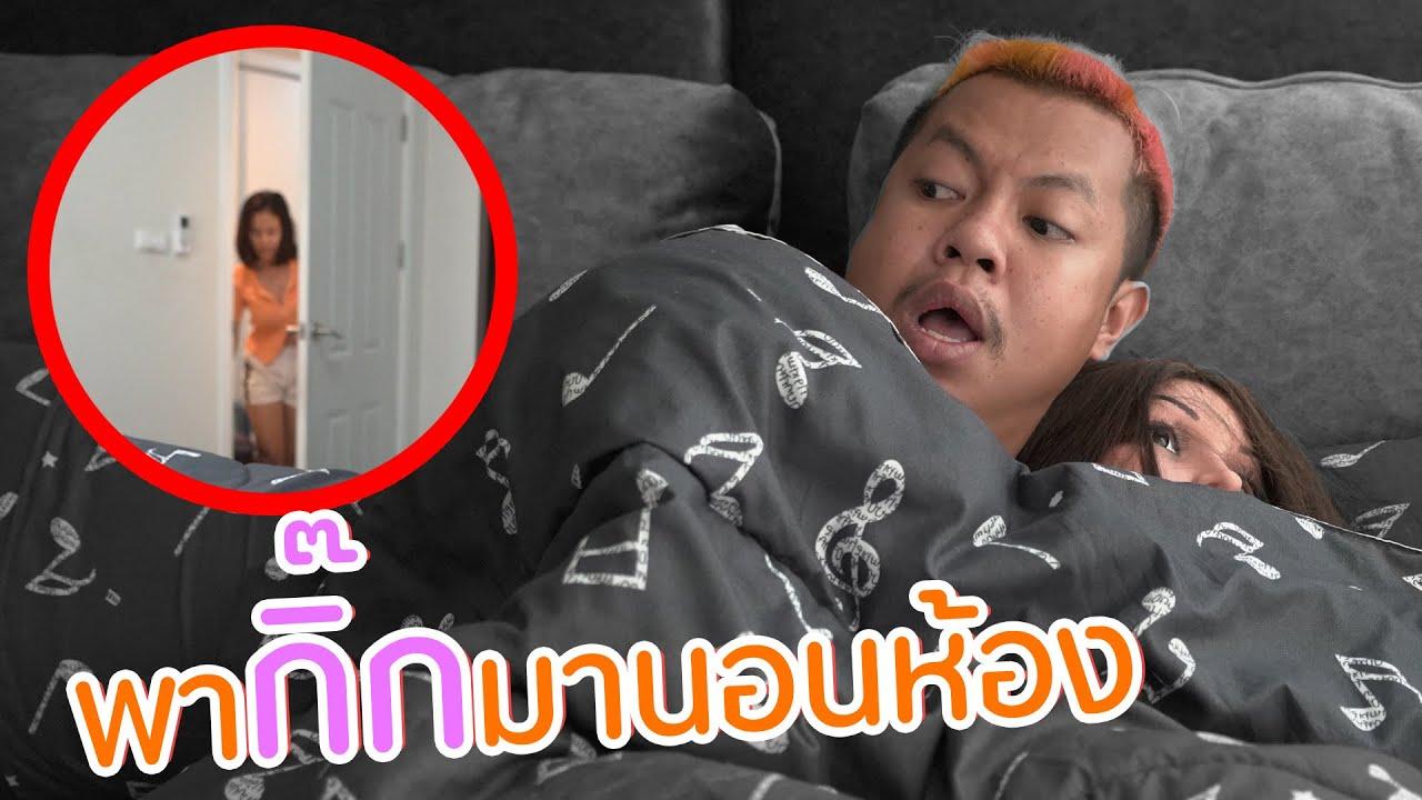 แกล้งแฟน เอาหุ่นมานอนในห้อง...!!!