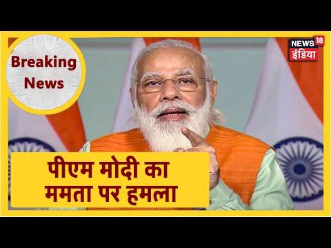 PM Modi का Haldia से Bengal की जनता को संबोदन | News18 India
