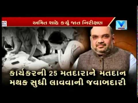 BJP adopt booth management model to win Gujarat Elections | Vtv News